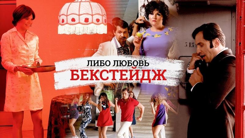 Как снимали: Артур Пирожков - Либо Любовь | Backstage клипа