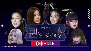 [퀸' Story] (여자)아이들 'Fire' 퀸덤 2차 경연(A Queen's Story :  (G)I-DLE 'Fire'  2nd Battle)