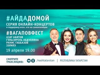 Онлайн-концерт участников Вагаповского фестиваля в поддержку всех, кто на самоизоляции