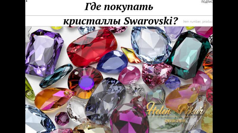 Где покупать Swarovski