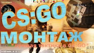 Монтаж CS:GO // Лучшая ECO тактика #монтаж #csgo