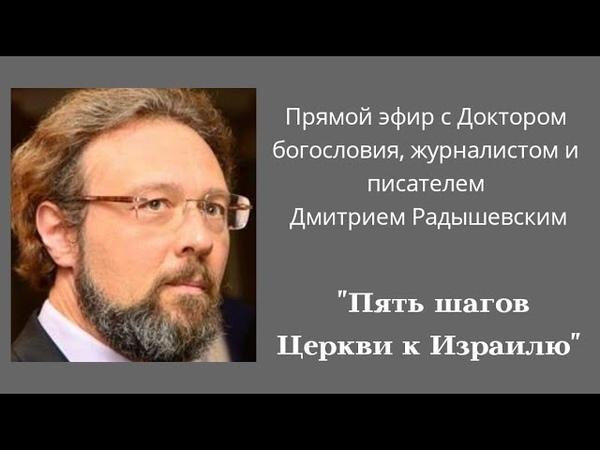 Дмитрием Радишевским на тему Пять шагов Церкви к Израилю