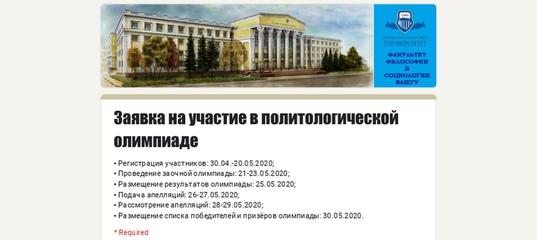 Заявка на участие в политологической олимпиаде