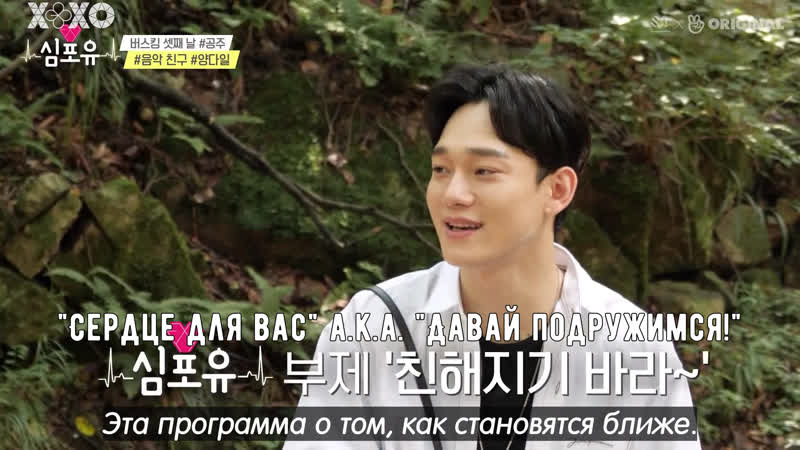 РУСС САБ 191118 Шоу Heart4You Chen Edition EP23