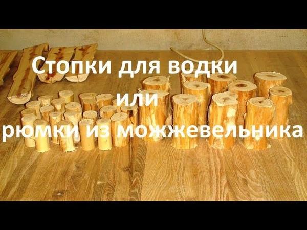 Рюмки из можжевельника как сделать рюмку самому поэтапная работа a glass of wood