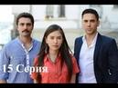 Два лица Стамбула. 15 Серия. (Русская озвучка). Full HD 1080.