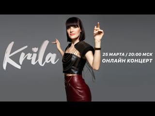 VK Live: Онлайн-концерт Krila