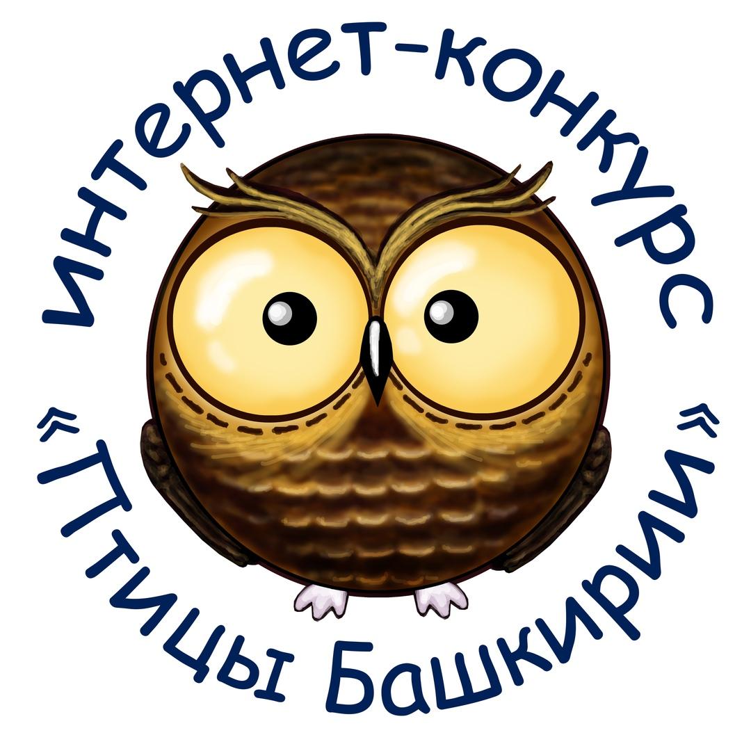 Афиша Уфа Десятый детский интернет-конкурс Птицы Башкирии