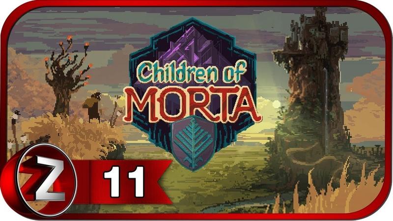 Children of Morta ➤ Город воров ➤ Прохождение 11