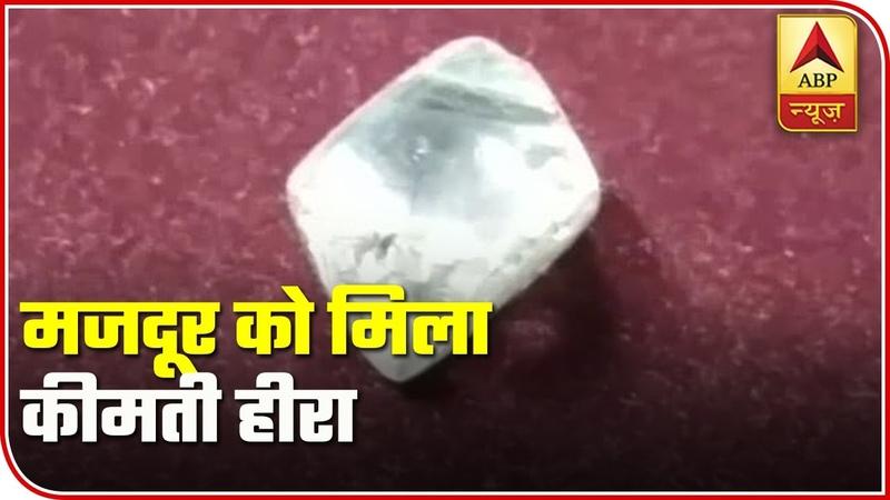 MP Labour Finds Diamond Worth Rs 30 Lakh | ABP News