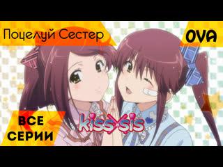 Поцелуй Сестёр / KissXsis / キスシス OVA