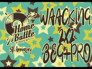 HOME BATTLE 5th Anniversary | WAACKING 2X2 BEG+PRO | SEMIFINAL - 1