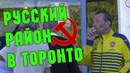 РОССИЯ в самой КАНАДЕ!? Русский район - жизнь русских американцев в Америке США