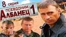 Псевдоним Албанец 1 сезон 8 серия