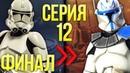 ПУТЬ РЯДОВОГО ДО ГЕНЕРАЛА! ► Garrys Mod - Star Wars RP 12 ФИНАЛ