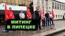 Жестко о Путине и власти Митинги по всей стране