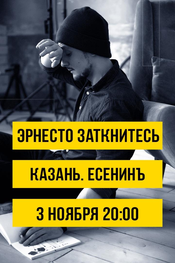 Афиша Казань Эрнесто Заткнитесь в Казани: 3 ноября, ЕСЕНИНЪ
