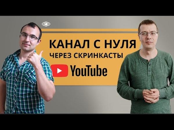 Низкочастотные запросы в YouTube. Как получить органический трафик из поиска