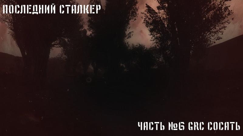 S.T.A.L.K.E.R. mod ПОСЛЕДНИЙ СТАЛКЕР ЧАСТЬ №6 GRS СОСАТЬ