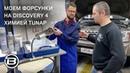 Промывка топливных форсунок Land Rover Discovery 4 TD V6 химией TUNAP Сервис Ленд Ровер