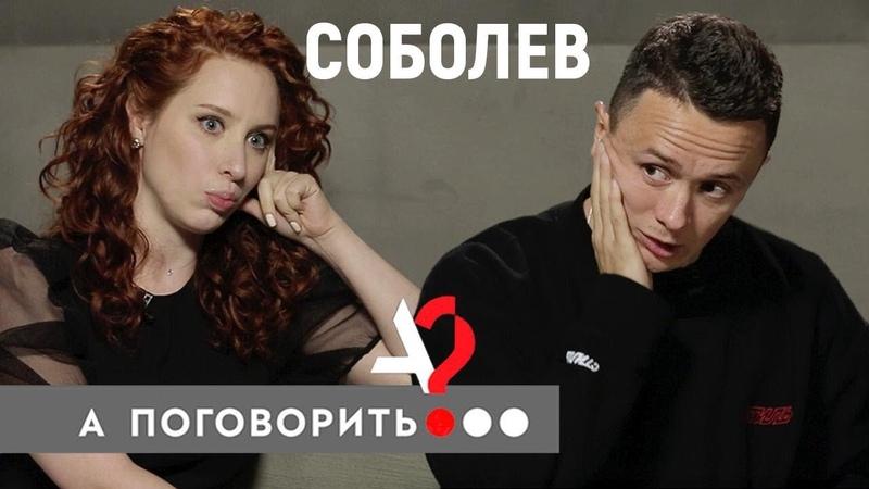 Илья Соболев плохая шутка Белого знакомство с Дядей Витей ревность жены Наташи А поговорить