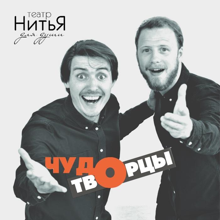 Афиша Омск Омск Чудотворцы Театр «НитьЯ»