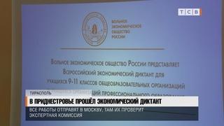 В Приднестровье прошёл экономический диктант