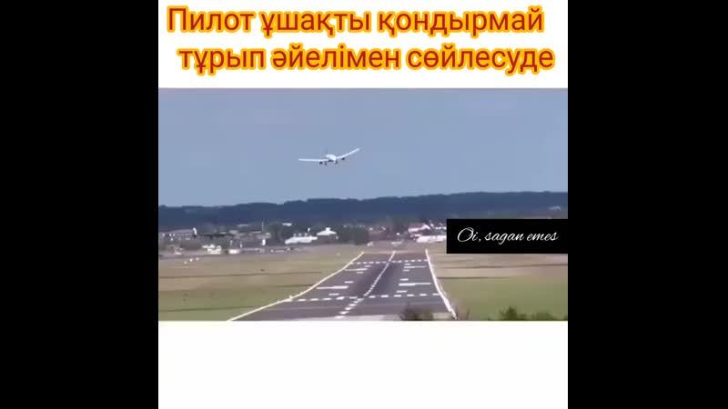 Пилот везунчик
