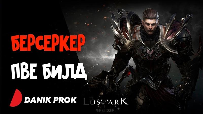 Lost Ark Берсеркер ПВЕ билд | гайды Лост Арк