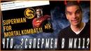 Возможно ли добавление Супермена и Бэтмена в игру Мортал Комбат 11 (Mortal Kombat 11)