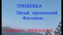 Teriberka Пятый Арктический Фестиваль