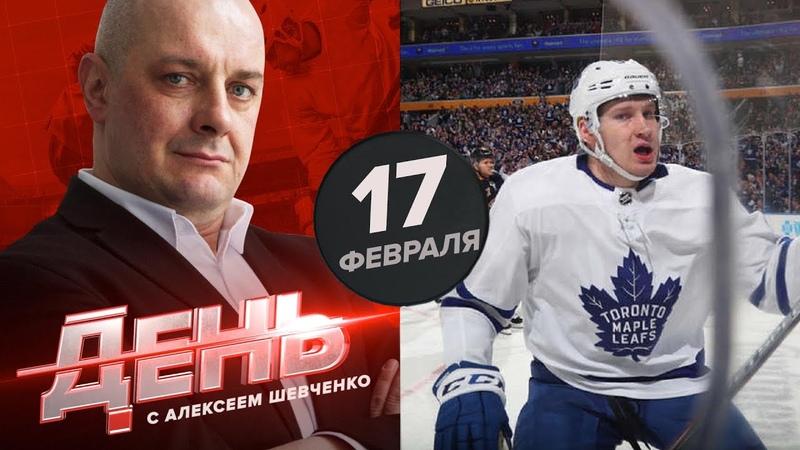 Коршков дебютировал в Торонто и сразу же забил День с Алексеем Шевченко