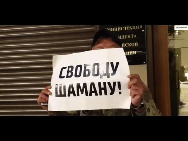 Шаман Александр Габышев в психушке. Провалы в мировоззрении шамана 3