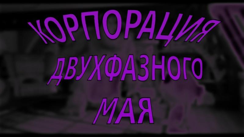 Корпорация Двухфазного Мая RYTP