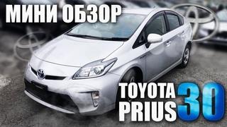 МИНИ ОБЗОР! Самый популярный и надежный автомобиль. Toyota Prius 30!