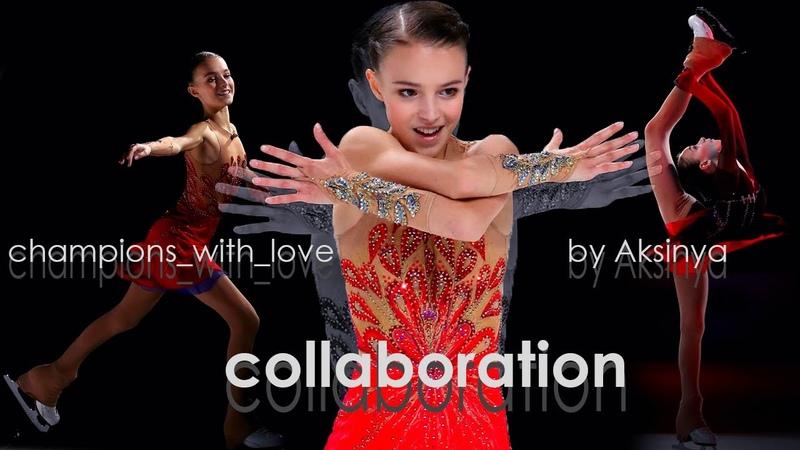 Anna Shcherbakova | Анна Щербакова | Team Tutberidze | fan video | Figure skating | Фигурное катание
