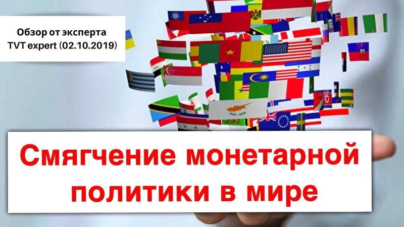 Обзор на тему «Смягчение монетарной политики в мире» от эксперта TVT (02.10.2019)
