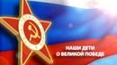 9 мая 2020 г Хабаровск, школа 24, 4 в класс