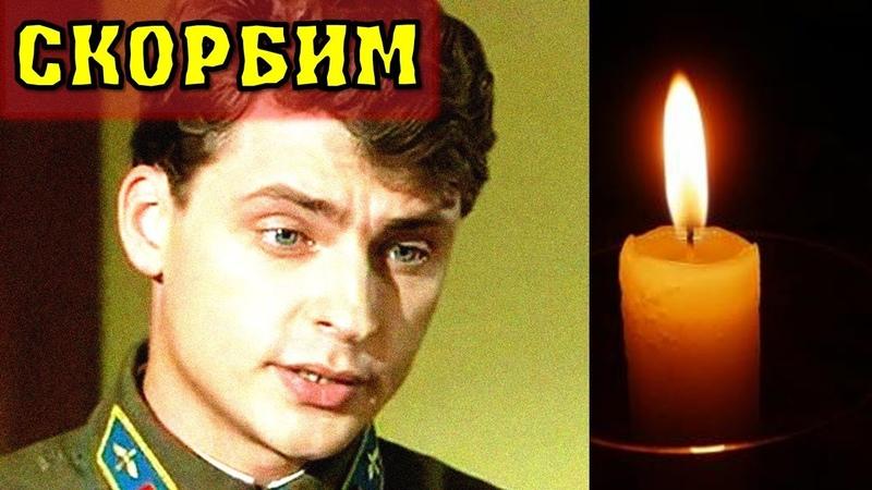 ПЕЧАЛЬНЫЕ НОВОСТИ Ушел из жизни 43 летняя звезда Александровского сада Дмитрий Жулин
