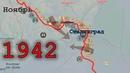 Великая Отечественная 1942 й год на карте