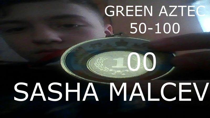 Green aztec 50-100 sasha malcev [gta in desc/гта в описании]