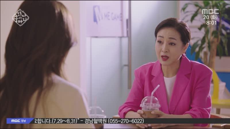 MBC 일일드라마 [모두 다 쿵따리] 26회 (화) 2019-08-20 아침7시50분 (MBC 뉴스투데이-경남)