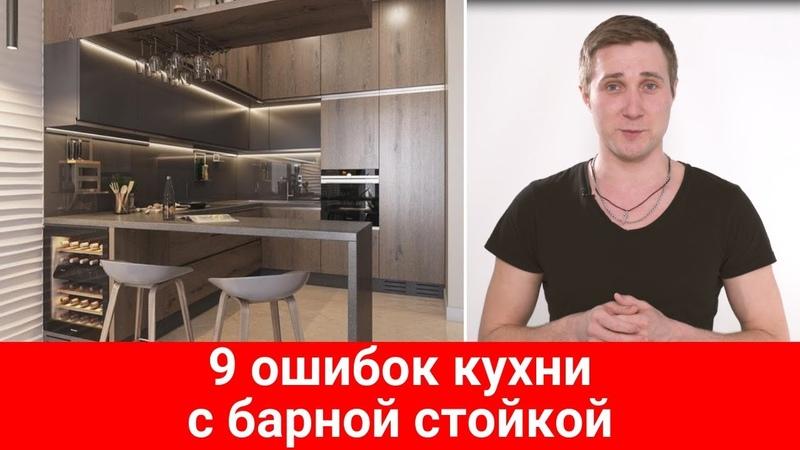 9 ошибок кухни с барной стойкой