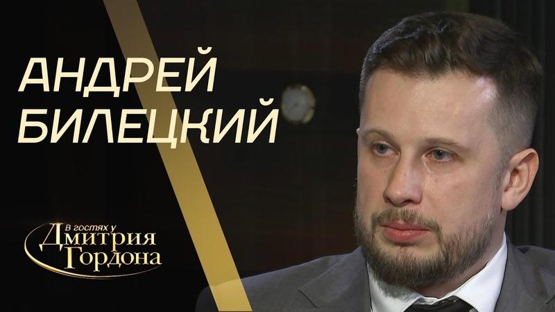Андрей Билецкий. В гостях у Дмитрия Гордона (2019)