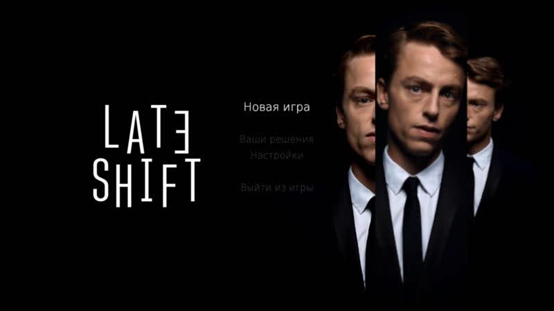 Late Shift - Прохождение, субтитры без мата (лучшая концовка)