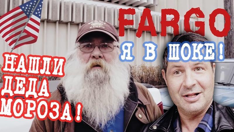 НАШЛИ ДЕДА МОРОЗА в ФАРГО КАК ЖИВУТ американцы в ЗАБЫТОМ ГОРОДЕ Жизнь в Америке с Брежевым