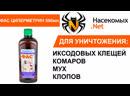 Уничтожение иксодовых клещей комаров мух ФАС Циперметрин