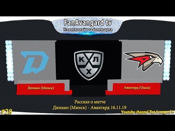 28 рассказ о матче Динамо Минск - Авангард 1:5 16.11.19