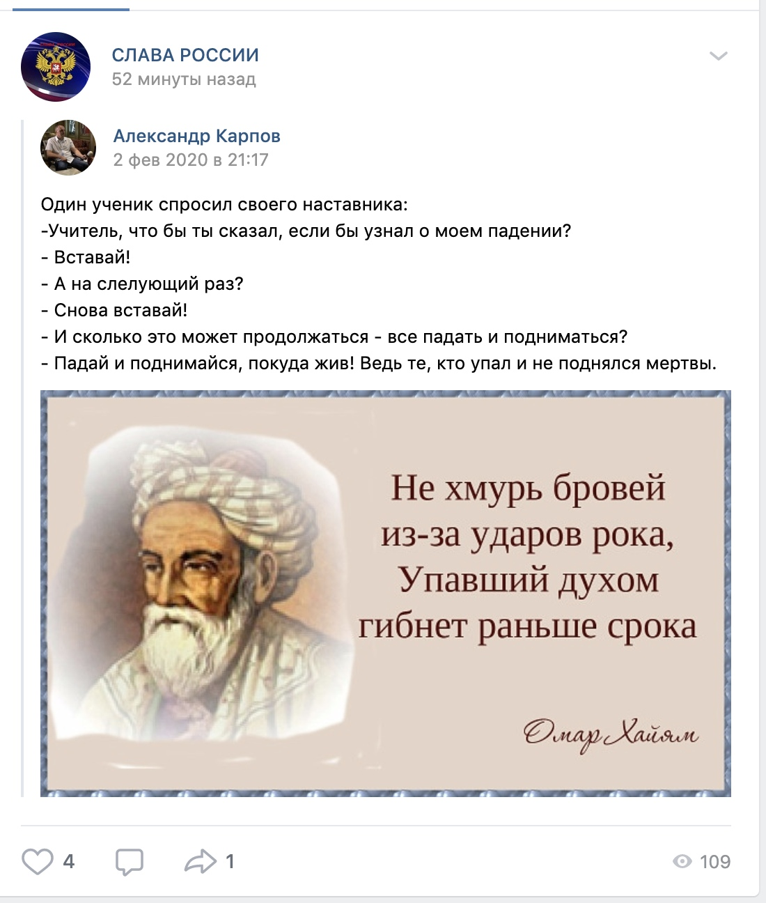 «Слава России» и её сквернословие, изображение №27