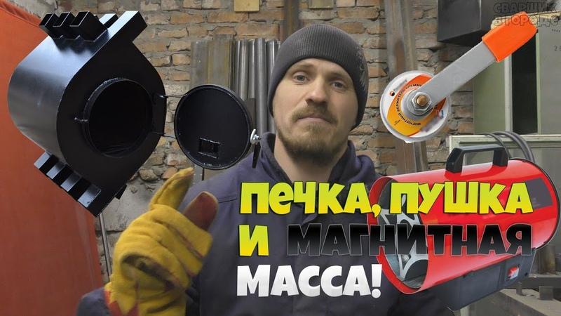Печка пушка и магнитная масса SVG TEAM